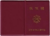 Shaolin Identity Card OR Shaolin Passport Front View