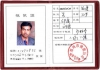 ShaolinI dentity Card OR Shaolin Passport InnerView
